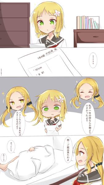 ゆゆゆい漫画3