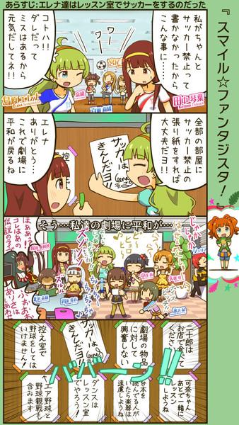 ミリシタ四コマ『スマイル☆ファンタジスタ!』