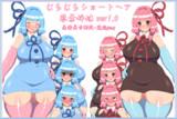 【立ち絵素材】むちむちショートヘア琴葉姉妹ver1.0