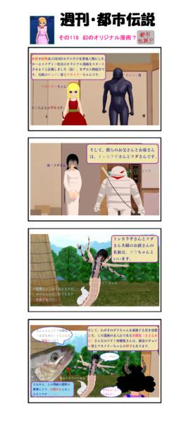 【週刊・都市伝説その118】幻のオリジナル漫画?