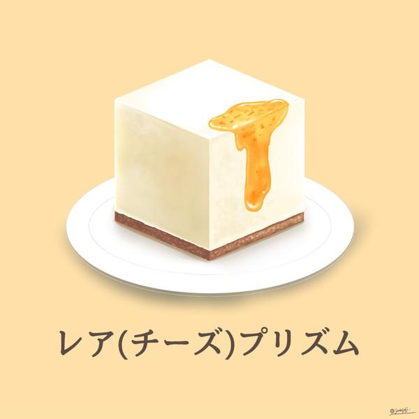 レア(チーズ)プリズム