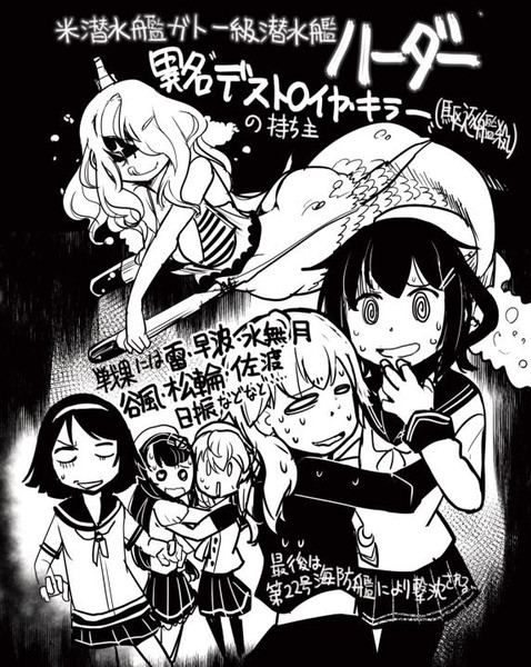 【艦これ】駆逐艦殺し【米潜水艦】