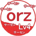 orz Lv4