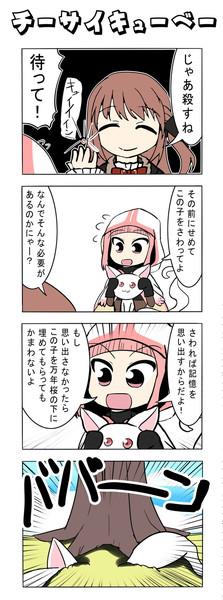 【マギレコ4コマ】チーサイキューベー