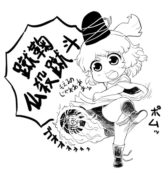 成美と蹴鞠をする布都たん 呼無木 さんのイラスト ニコニコ静画