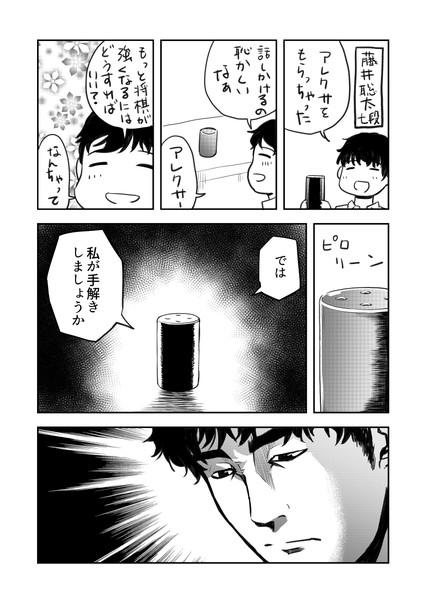 藤井7段vs人工知能