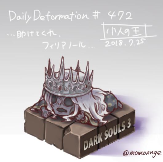 ほぼ毎日デフォルメ#472 小人の王