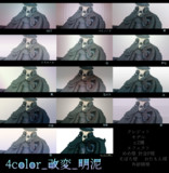 【MME】4color改変_明泥