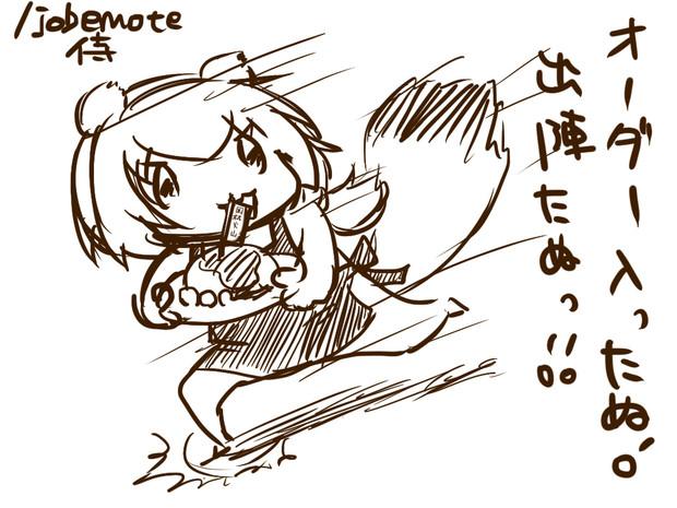 ジョブエモーション 侍②