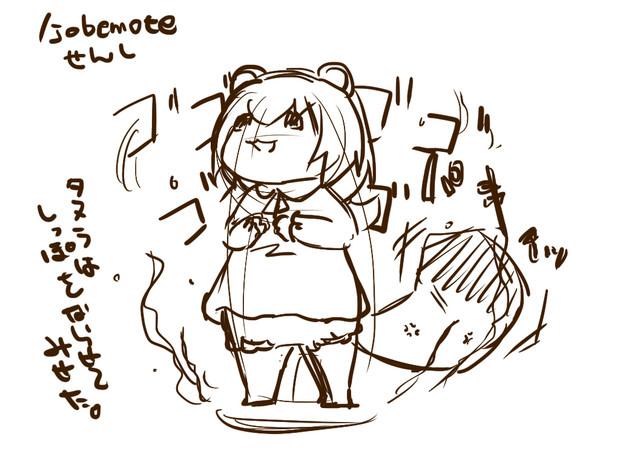 ジョブエモーション 戦士