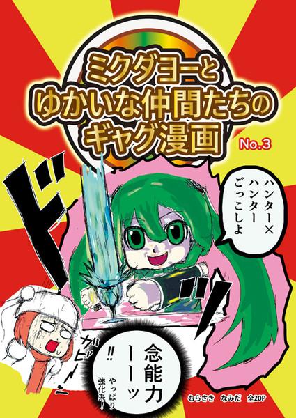 C94新刊 ミクダヨーとゆかいな仲間たちのギャグ漫画