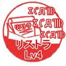 リストラ Lv4