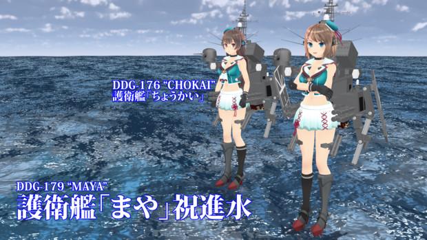 護衛艦「まや」進水記念