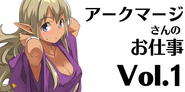 アークマージさんのお仕事(vol.1)