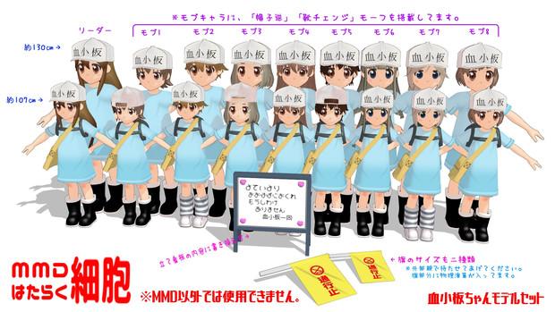 【MMDはたらく細胞】血小板ちゃんモデルセット【モデル配布】