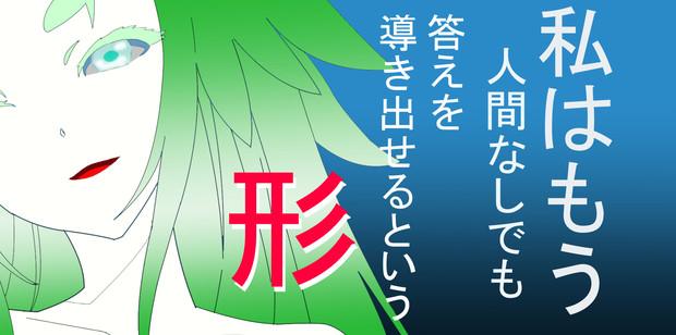 TVアニメBEATLESSより スノウドロップ模写です