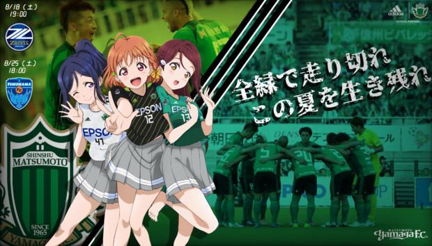 松本山雅F.C.×ラブライブ!サンシャイン!!(松浦果南+高海千歌+桜内梨子)