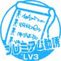 プレミアム勧誘LV3