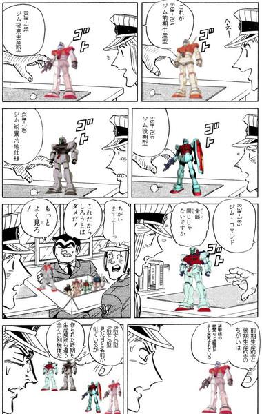 ガンダム×こち亀 雑コラ