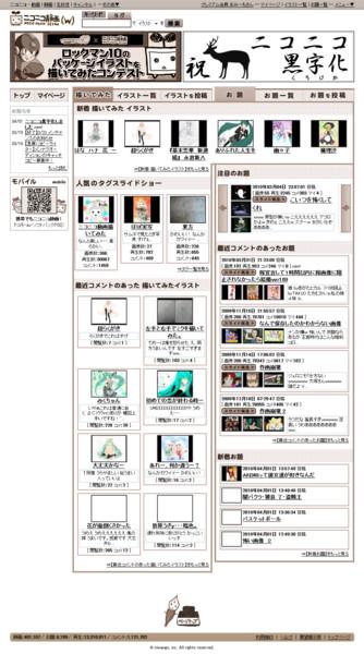 ニコニコ静画(W)トップページ[2010/04/01 14:19:59]キャプチャ画像
