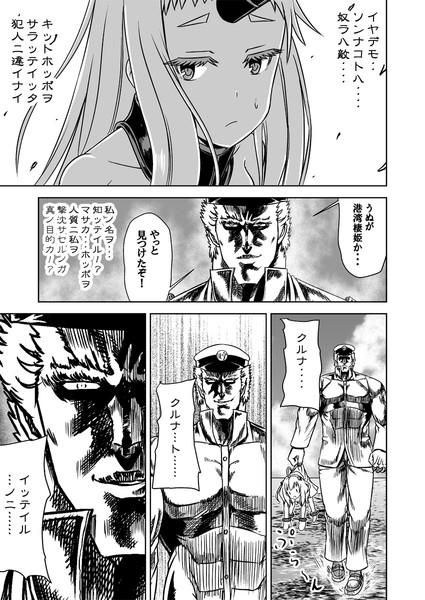 【C94新刊】けんおう提督が鎮守府に着任しました ほっぽちゃん帰宅作戦 下 サンプル的なもの