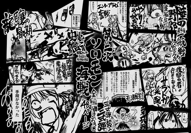 【宣伝】第二次ソロモン海戦【艦これ】