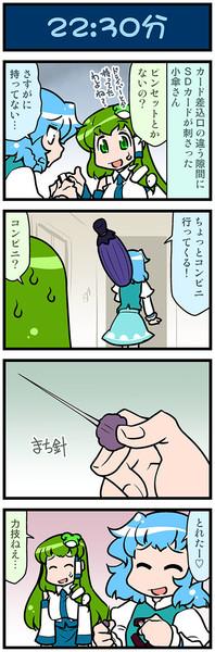 がんばれ小傘さん 2795