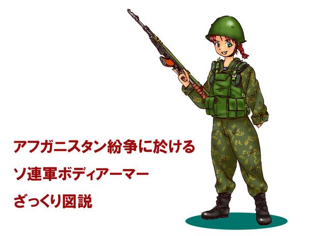 ソ連軍ボディアーマー・ざっくり図説