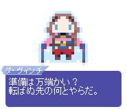 【ドット】レオナルド・ダ・ヴィンチ