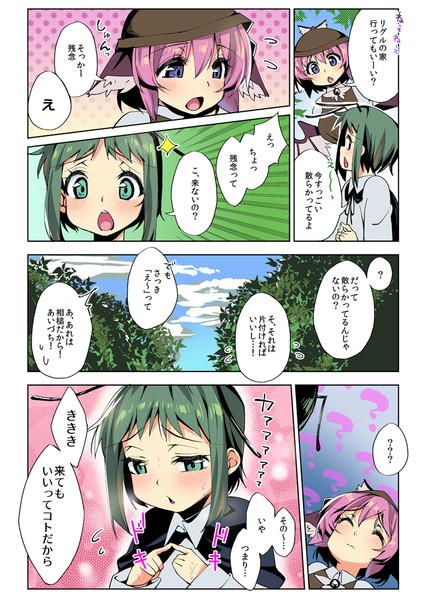 不器用ミスリグ【1P漫画】