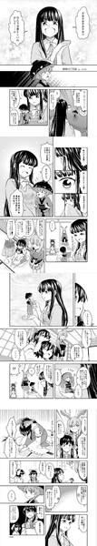 【東方漫画】姫様のご冗談