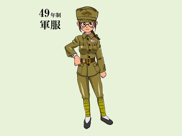「49年制軍服」