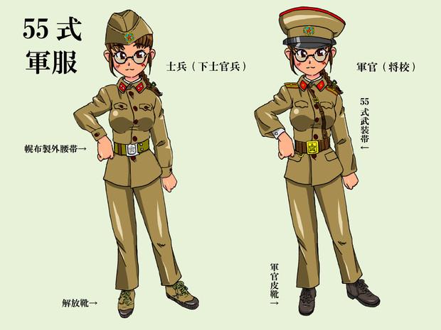 「55式軍服」