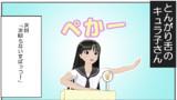 とんがり舌のキュラ子さん 第5話