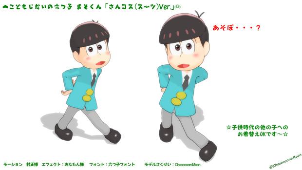 【子供時代の六つ子モデル】おそくん 「さんコス(スーツ)Ver.」