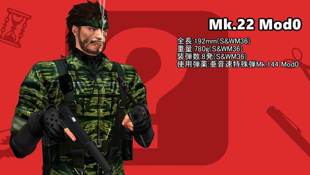 【MMD】MMD銃器紹介 No.5「Mk.22 Mod0」