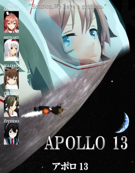 [MMD艦これ]アポロ13