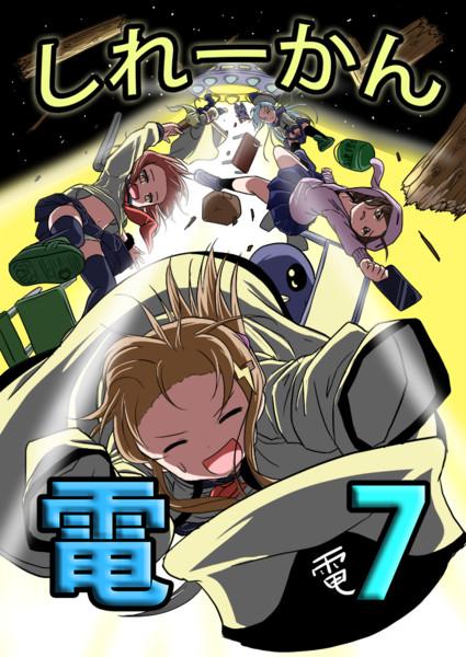 C94新刊「しれーかん電 7」 表紙