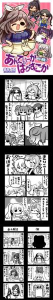 #C94 新刊①あんてぃーかばりすごか サンプル