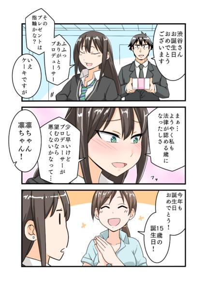 武凛誕生日漫画
