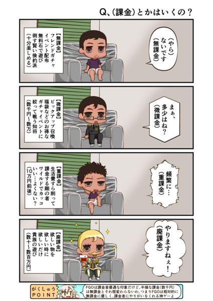 淫夢でわかるFGO(番外編)