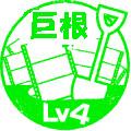 巨根動画発掘Lv4