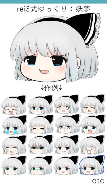 rei3式ゆっくり:妖夢ver1.3(2019.6.3更新しました)