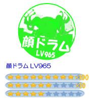 スタンプ 顔ドラムLV965