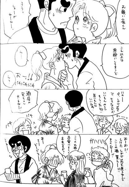 祭囃子(豪千絵バージョン)④