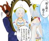 シロ「鏡よ鏡よ鏡さん」