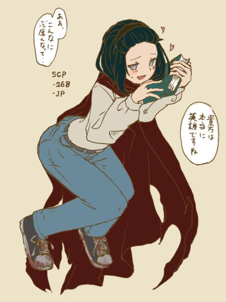 【SCP擬人化】終わらない英雄譚