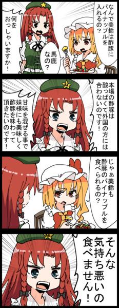 【四コマ】酢豚と美鈴とパイナップル