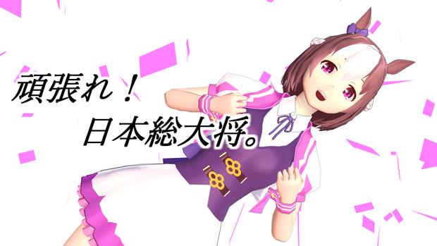【MMDウマ娘】勝負服スペシャルウィーク【モデル配布】