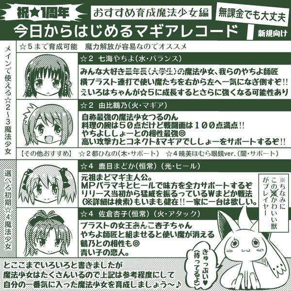 【祝☆マギレコ1周年】今日からはじめるマギアレコード